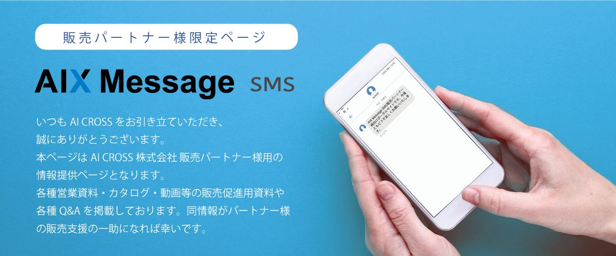 SMS販売パートナー様向け専用ポータルサイト