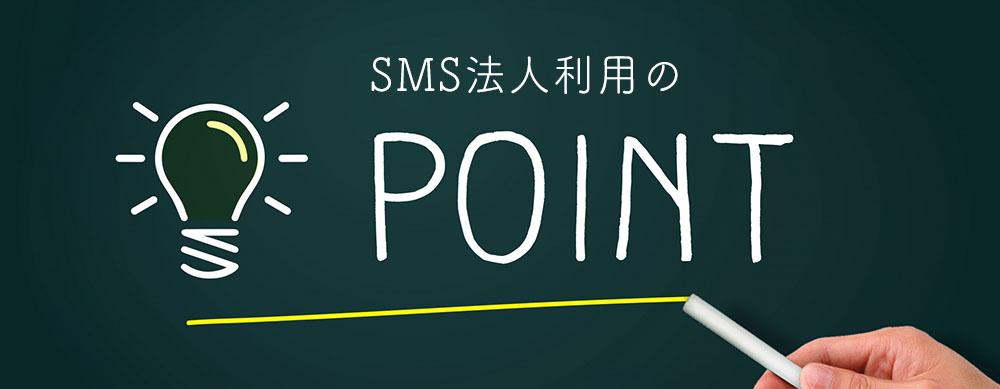 SMS法人利用